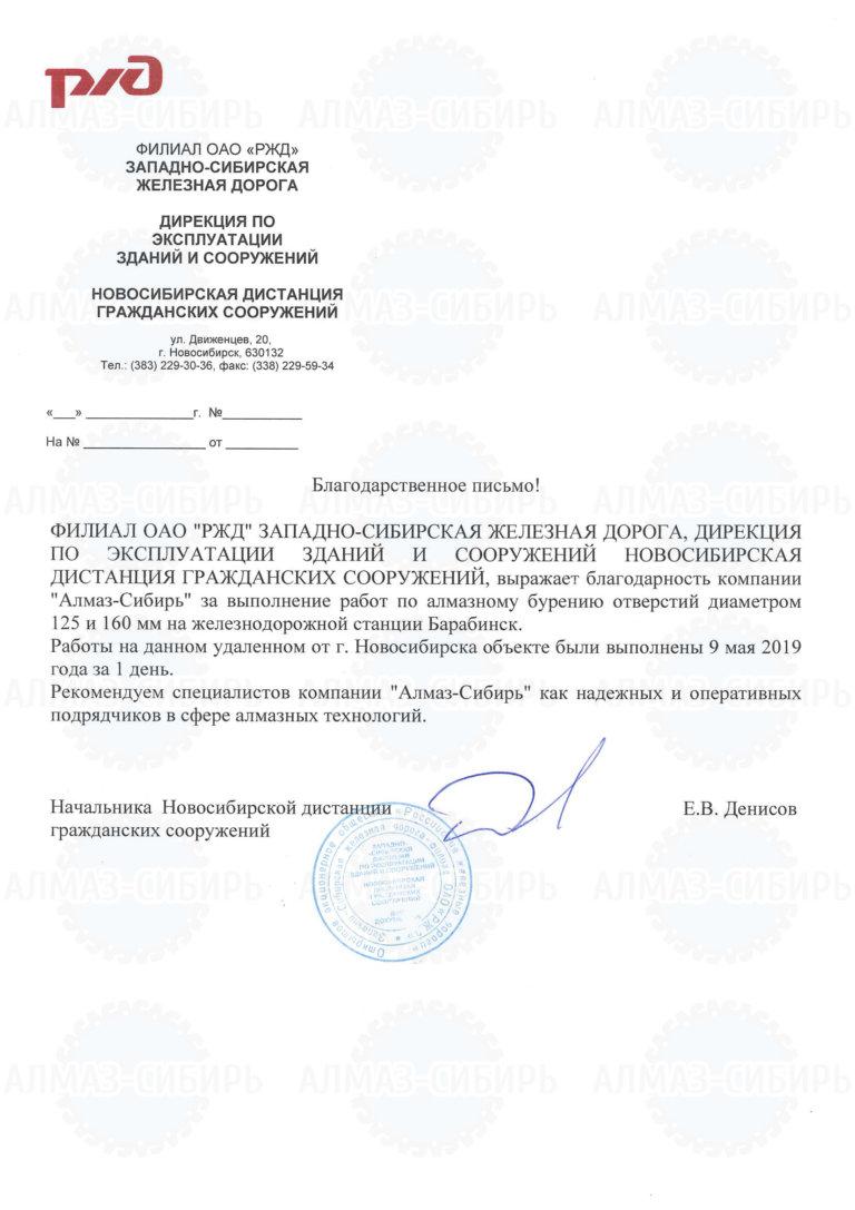 """Благодарственное письмо ОАО """"РЖД"""""""