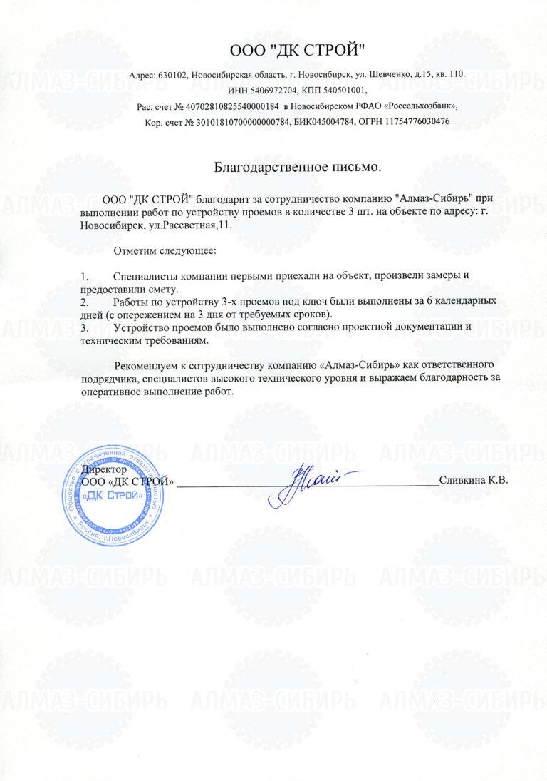 """Благодарственное письмо ООО """"ДК-Строй"""""""