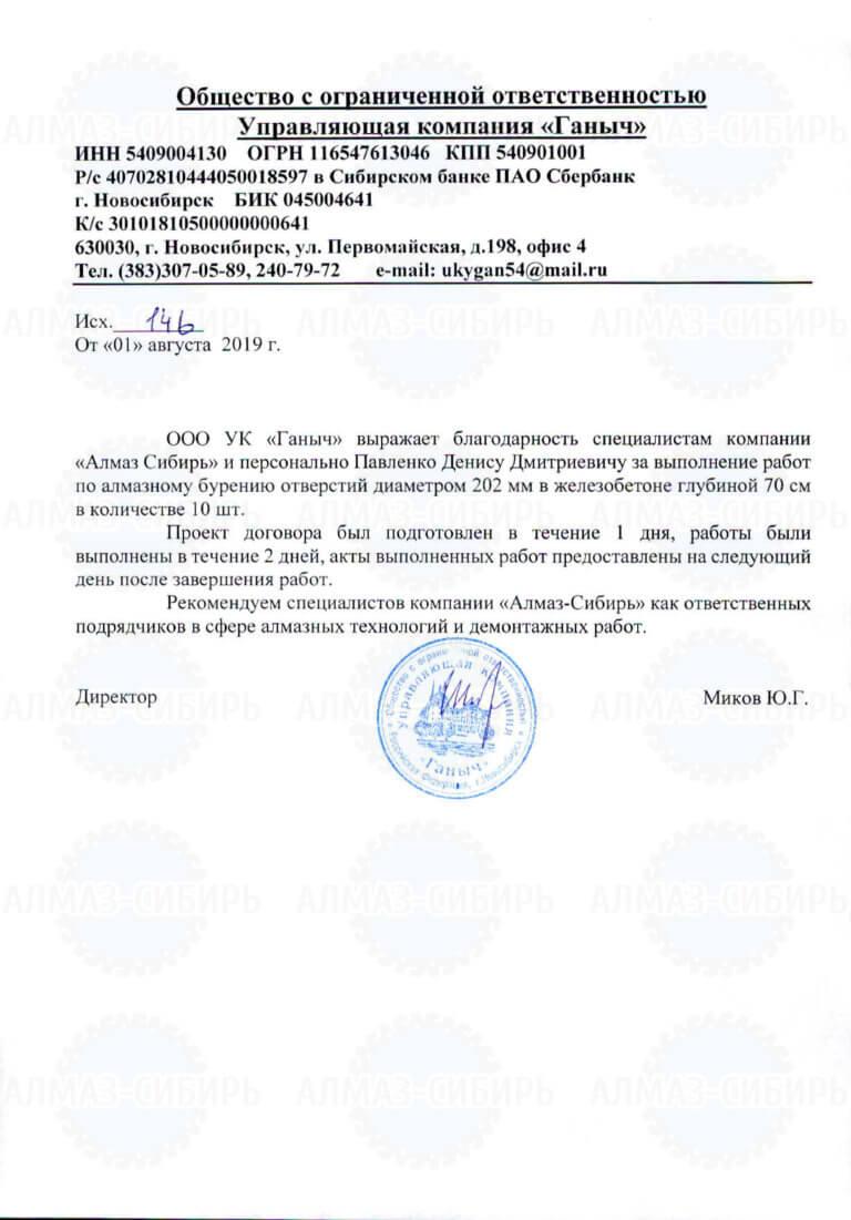 """Благодарственное письмо УК """"Ганыч"""""""